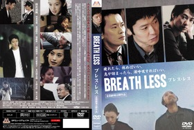Breathless_jkt02_4